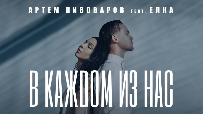 Артем Пивоваров feat Ёлка В Каждом Из Нас