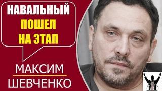 Максим Шевченко, Навального отправили на этап в колонию.