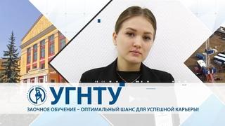 Алина Загитова рекомендует УГНТУ!