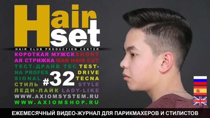 HAIR SET 32 (мужская стрижка, Tecna Professional, Мода стиль Леди-Лайк - ES, RU, GB)