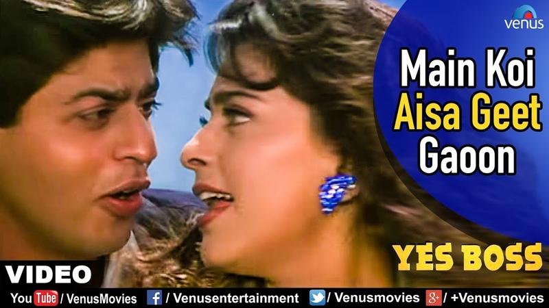 Main Koi Aisa Geet Gaoon Full Video Song Yes Boss Shahrukh Khan Juhi Chawla Abhijeet Alka
