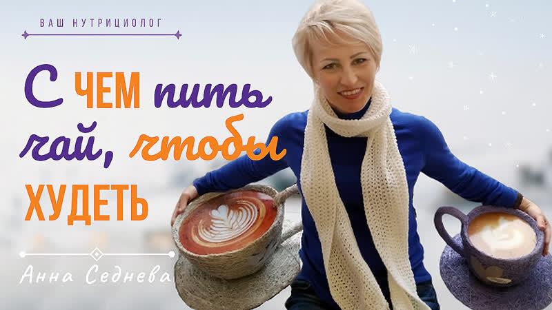 С чем пить чай чтобы худеть Анна Седнева