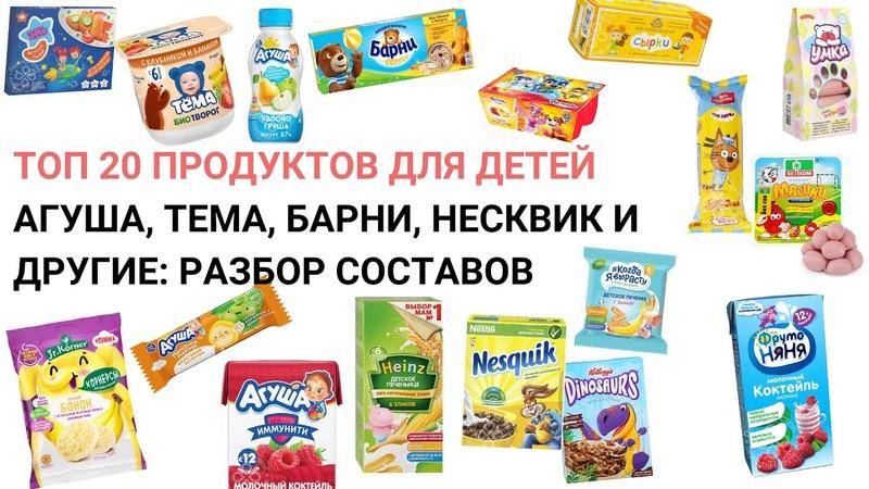 Топ 20 продуктов для детей Агуша Тема Барни Несквик и другие разбор составов