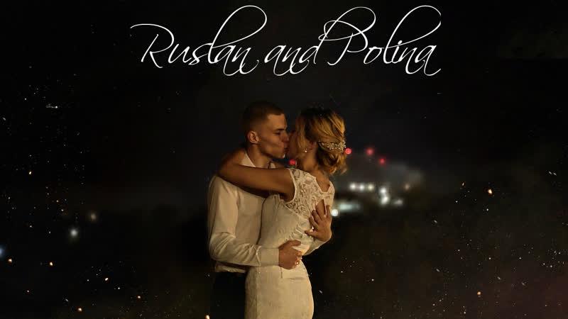 Руслан и Полина