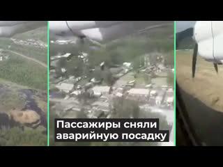Аварийная посадка Ан-24 в Бурятии