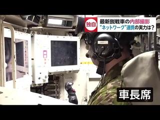 Внутри японского основного боевого танка Тип 10