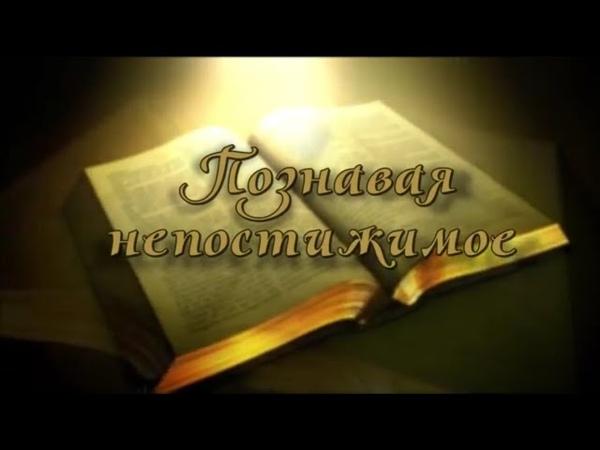 Программа №7 Бытие Познавая непостижимое