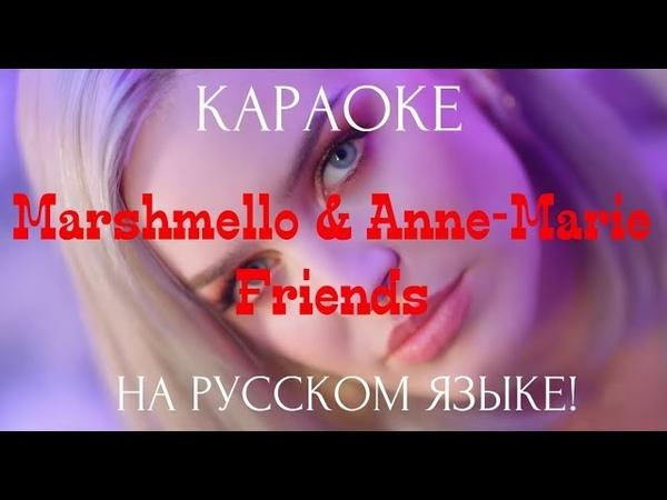 Marshmello Anne Marie Friends karaoke НА РУССКОМ ЯЗЫКЕ