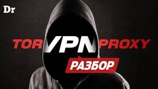 Анонимность в сети: VPN vs Proxy vs Tor