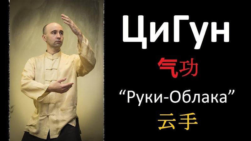 """ЦиГун для Здоровья и Спокойствия мыслей 气功 Qìgōng форма Руки Облака"""" 云手 Yún Shǒu"""