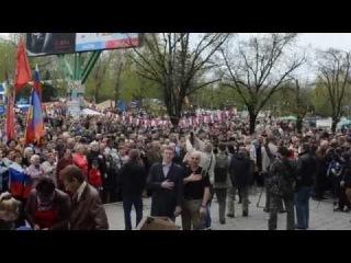 21 апреля Луганск  Многотысячный народный сход