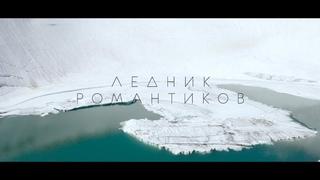 Ледник Романтиков. Жемчужина Полярного Урала, которая скоро исчезнет