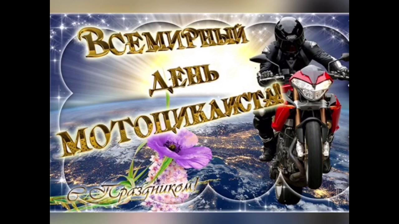 международный день мотоциклиста открытки фильме экипаж