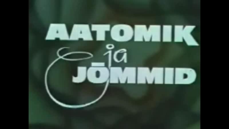 🎥 Атомик и воротилы Aatomik ja jõmmid 1970