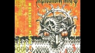 Железный Марш - 3 (1995) [Сборник]