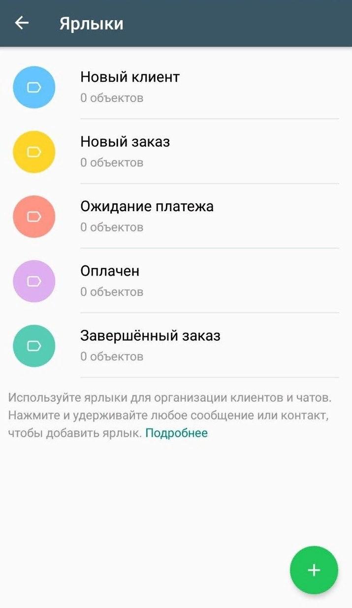 Как продвигать бизнес с WhatsApp: создаем профиль компании и настраиваем рекламу, изображение №10