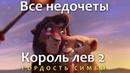 Все недочеты-грехи Король Лев 2: Гордость Симбы