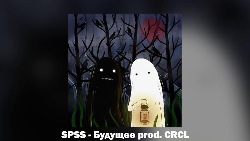 SPSS Будущее prod CRCL