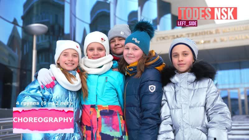 Тодес Новосибирск Левый берег Танцор мороза не боится 4 группа