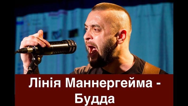 Лінія Маннергейма Будда Сергій Жадан Олег Каданов Євген Турчинов