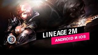 Играем в ранний доступ Lineage 2M: Самая красивая мобильная игра
