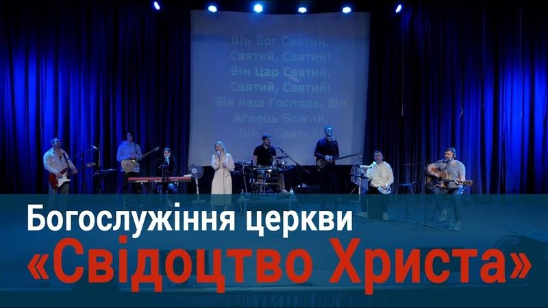 04 07 2021 Богослужіння церкви СВІДОЦТВО ХРИСТА