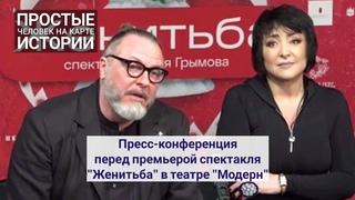 """Пресс-конференция перед премьерой спектакля """"Женитьба"""" в театре """"Модерн"""""""