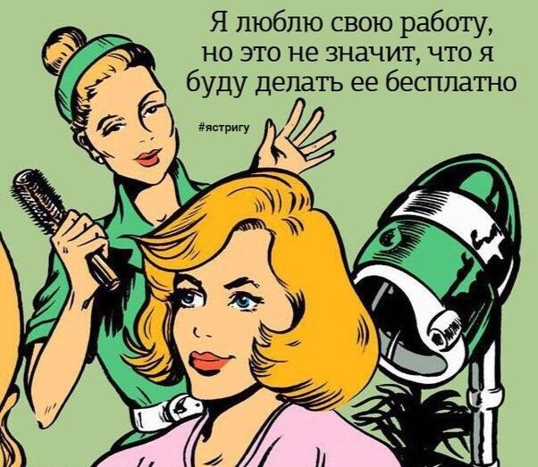 парикмахерские приколы в картинках для них служат