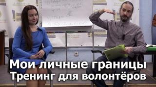 Личные границы-Тренинг для волонтёров - Михаил Котляревский и Карина Анферова