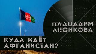 🇦🇫Война и мир: куда идёт Афганистан? | Кто нам Талибан*? | Плацдарм Леонкова