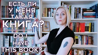 ЕСТЬ ЛИ У МЕНЯ ТАКАЯ КНИГА?: ТЭГ   DO I HAVE THIS BOOK? TAG