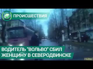 """Водитель """"Вольво"""" сбил женщину в Северодвинске"""