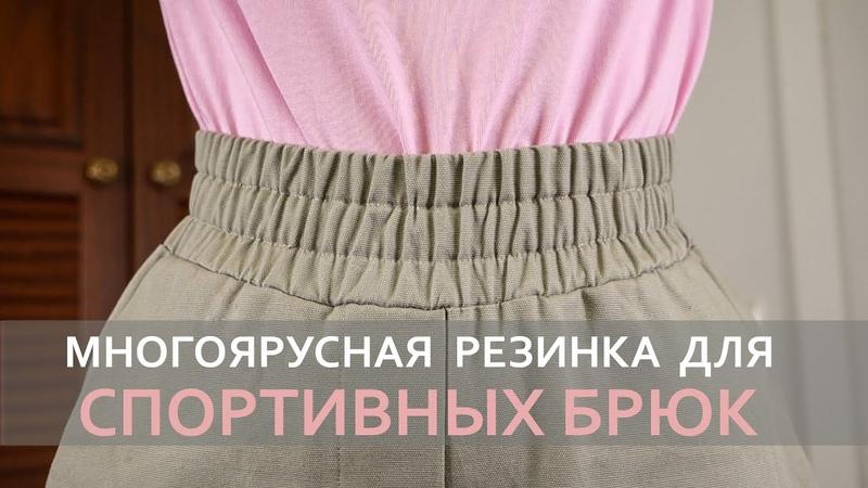 Тройная резинка для спортивных брюк быстро просто модно Multi tier rubber for sports trousers