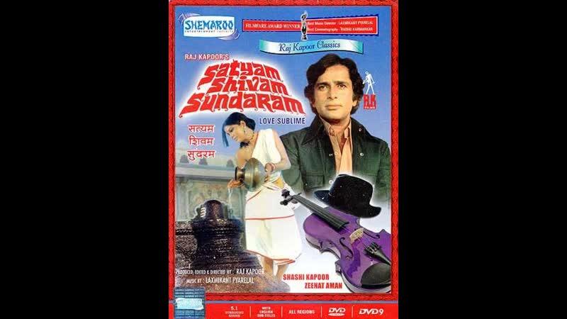 Истина любовь и красота Satyam Shivam Sundaram 1978 Зинат Аман и Шаши Капур