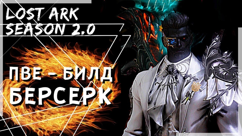 БЕРСЕРК ПВЕ БИЛД ПОД 2 0 296 312 SP ►LOST ARK