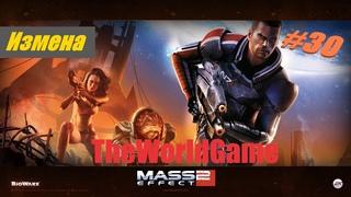 Прохождение Mass Effect 2 [#30] (Измена)