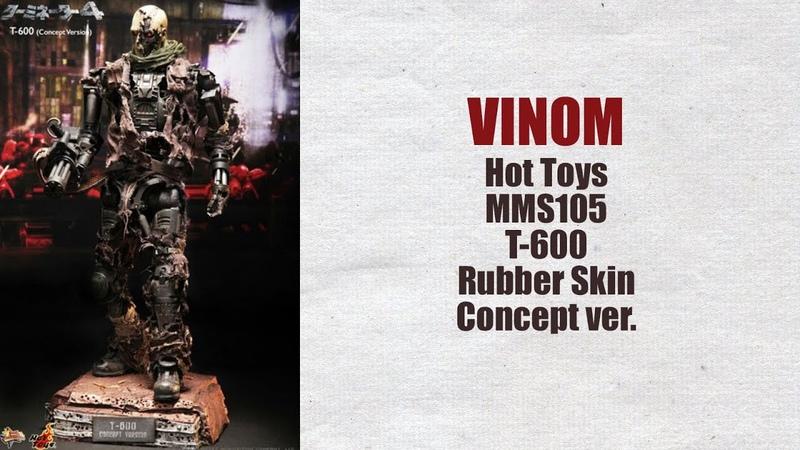 Фигурка Терминатор Hot Toys 1 6 MMS015 Endoskeleton Rubber Skin Concept ver T Salvation