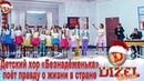 Детский хор «Безнадёженька» поёт правду о жизни в стране Дизель cтудио