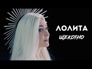 Лолита — Щекотно (Премьера клипа, 2021)