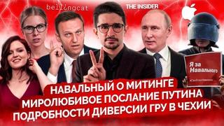 Навальный и митинги, Путин и послание, ГРУ и взрывы в Чехии @Майкл Наки