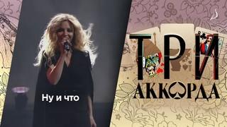 Людмила Соколова — Ну и что / Шоу «Три аккорда» (Первый канал, 2017)