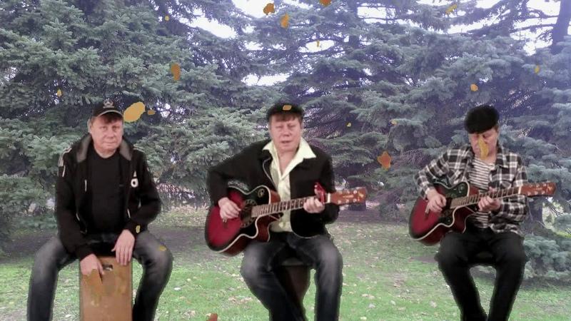 Листья желтые медленно падают Дворовая песня Виртуальные братаны