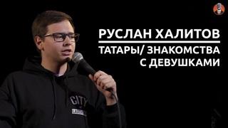 Руслан Халитов - татары/ знакомства с девушками [СК #4]