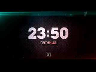 BEEF: Русский Хип-Хоп на Первом канале