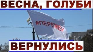 В Хабаровске открылся второй сезон митингов