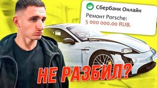 РАЗБИЛ ПОРШ ЗА 16 000 000 Руб - ПОСТАНОВА от Литвина? / Сколько Будет СТОИТЬ Ремонт?