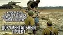 ДОКУМЕНТАЛЬНЫЙ ФИЛЬМ О СОБЫТИЯХ ВОВ Великая война 3 часть, РУССКИЕ ФИЛЬМЫ, ВОЕННОЕ КИНО