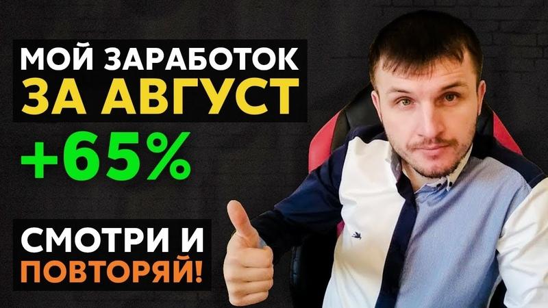 Интернет инвестиции в MyFxBank Мой отчет за Август 65%
