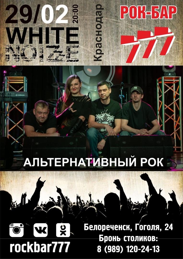 White noizzze (КРД) @ Рок-бар 777