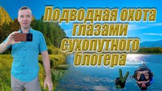 Подводная охота глазами сухопутного блогера. Репортаж для чайников. Лайфхаки. О душе. Про айфон.